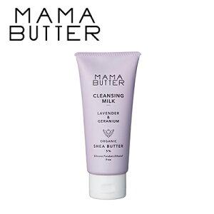 MAMA BUTTER〈ママバター〉クレンジングミルク 130g ラベンダー&ゼラニウム