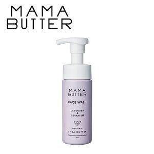 MAMA BUTTER〈ママバター〉フェイスウォッシュ 150ml ラベンダー&ゼラニウム