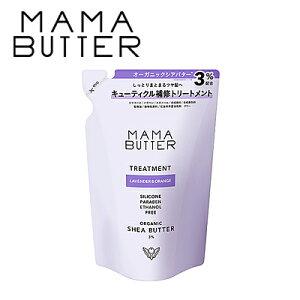 MAMA BUTTER(ママバター) トリートメント つめかえ 400ml ラベンダー&オレンジ