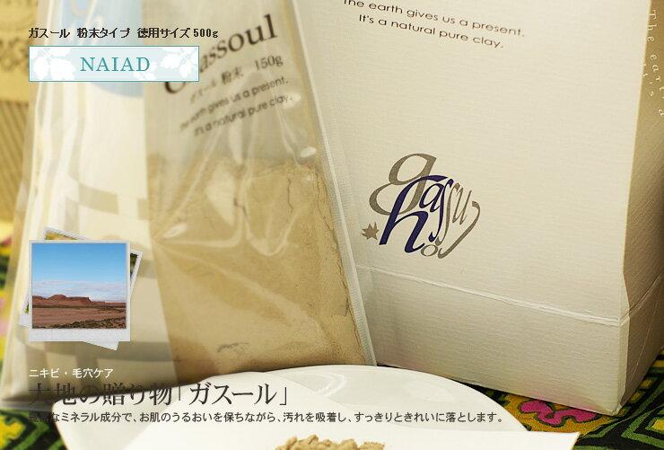 【送料無料】ナイアード ガスール 粉末タイプ 徳用サイズ500g 石けん 洗顔☆