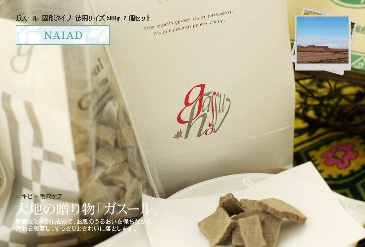 【送料無料】ナイアード naiad ガスール 固形タイプ 徳用サイズ500g 2個セット 石けん 洗顔☆
