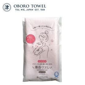 おぼろタオル・専身タオル(ピンク)【ネコポス便送料無料】ボディタオル