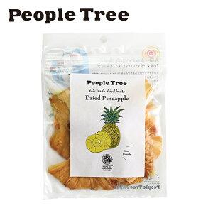 【2個購入でネコポス便送料無料】ピープルツリー フェアトレード ドライフルーツ【パイナップル / 55g】【ウガンダ】【People Tree】農薬・化学肥料・添加物・砂糖不使用、オイルコーティン