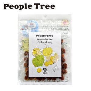 People Tree(ピープルツリー) フェアトレード ドライフルーツ【ゴールデンベリー(食用ほおずき) / 40g】【マダガスカル】【People Tree】農薬・化学肥料・添加物・砂糖不使用、オイルコーティ