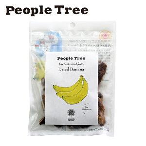 【2個購入でネコポス便送料無料】ピープルツリー フェアトレード ドライフルーツ【バナナ / 50g】【マダガスカル】【People Tree】農薬・化学肥料・添加物・砂糖不使用、オイルコーティング