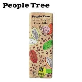 ピープルツリー フェアトレードチョコ【オーガニック/ビター/カカオニブ】50g【People Tree】【板チョコレート】