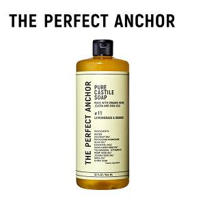 THE PERFECT ANCHOR(ザ・パーフェクトアンカー) ピュアカスチールソープ 944ml 〈レモングラス&オレンジ〉