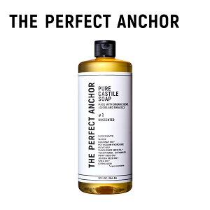 THE PERFECT ANCHOR(ザ・パーフェクトアンカー) ピュアカスチールソープ 944ml 〈アンセンティッド〉