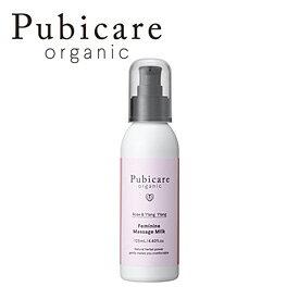 Pubicare Organic〈ピュビケア オーガニック〉フェミニン マッサージ ミルク 125ml デリケートゾーン ケア におい 黒ずみ 臭い 女性 デリケートゾーンの臭い 対策に