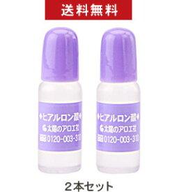 【送料無料】太陽のアロエ社 ヒアルロン酸 10ml 2本セット原液 美容液【ネコポス便】
