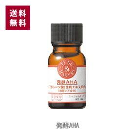チューンメーカーズ 発酵AHA 10ml TUNEMAKERS 【ネコポス便送料無料】