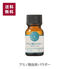 チューンメーカーズ アミノ酸由来パウダー 4.5g TUNEMAKERS【ネコポス便送料無料】