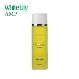 ホワイトリリー AMP B2ローション 150ml 【化粧水】ホワイトリリー