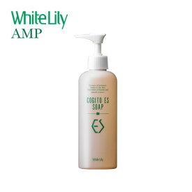 ホワイトリリー AMP コギトESソープ 250ml 【洗顔】ホワイトリリー