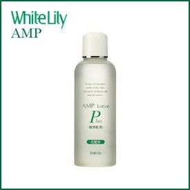 ホワイトリリー AMP ローションプラス 200ml【化粧水】ホワイトリリー