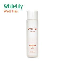 ホワイトリリー Well-Has ウエルハース ローション 150mlホワイトリリー