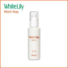 ホワイトリリー Well-Has ウエルハース ミルキー 100mLホワイトリリー