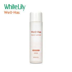 ホワイトリリー Well-Has ウエルハース モイストローション 150mlホワイトリリー
