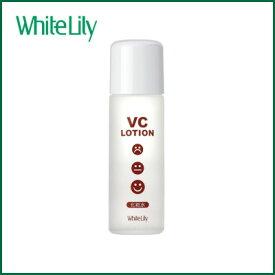 ホワイトリリー VCローション 65mlホワイトリリー