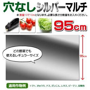 【マルチ】 防虫シルバーマルチシート 10m(郵便配送商品)