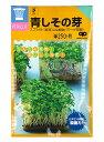【種】 青しその芽の種 30ml (メール便配送商品)