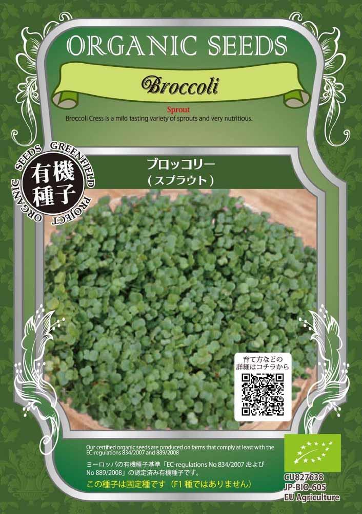 【種】 オーガニックブロッコリースプラウト 3袋セット (メール便配送商品)