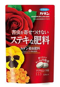 【殺虫剤】ステキな肥料 カダン殺虫肥料 120g(郵配送商品)