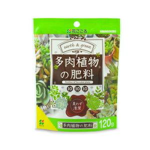 【肥料】 多肉植物の肥料 120g(郵便配送商品)