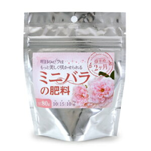 【肥料】 ミニバラ用の肥料 80g 有機肥料含有(郵便配送商品)