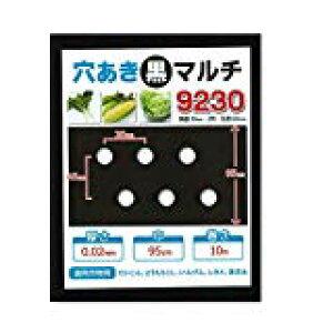 【マルチ】 穴あき黒マルチ9230 大根、とうもろこし用10m(郵便配送商品)