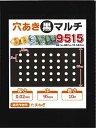 【マルチ】 穴あき黒マルチ9515 玉ねぎ用(孔径が60mm) 10m(郵便配送商品)