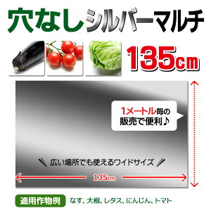 【マルチ】ワイド防虫シルバーマルチシート 1m (郵便配送商品)※複数個お買い求めの場合、送料おまとめします!