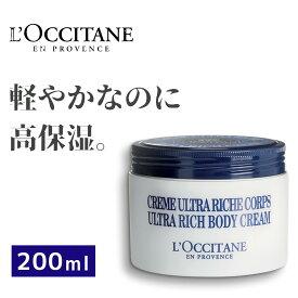 ロクシタン(L'OCCITANE) シア リッチボディクリーム 200ml 濃密 うるおい ヴェール 保湿 シアバター 乾燥肌 入浴後 マッサージ