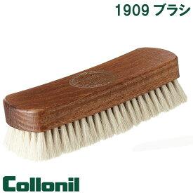 コロニル 1909 FINE POLISHING BRUSH ファインポリシングブラシ 山羊毛ブラシ メンテナンス 皮革 靴 バッグ 仕上げ磨き 柔らかい 傷つけない 高品質 Collonil 並行輸入品 送料無料