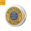 ロクシタン(L'OCCITANE) シアバター 150ml 自然由来の植物保湿バーム 肌に、髪に全身使えます! 送料無料!
