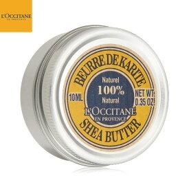 ロクシタン(L'OCCITANE) シアバター 10ml 自然由来の植物保湿バーム 肌に、髪に全身使えます! 送料無料!