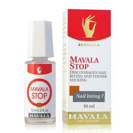 Mavala stop マヴァラ バイターストップ 爪噛み 指しゃぶり 爪かみ 10ml 送料無料