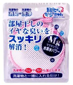 洗濯マグちゃん ピンク 部屋干しのイヤな臭いをすっきり解消!洗濯用品 洗剤いらず 赤ちゃんにも 部屋干し 自然 送料無料!