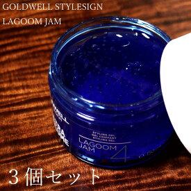 3個セット スタイルサイン ゴールドウェル ボリューム ラグーンジャム ヘアワックス ジェル 153g GOLDWELL 送料無料 並行輸入品