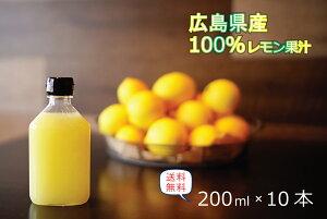 【ポイント最大39倍】国産レモン 広島県産 しまなみ レモン果汁 200ml×10本 100% 無添加 レモンティーやお菓子、ケーキ作りやジャム、レモンサワー 業務用、お菓子作りにもぴったり