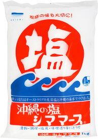 ■青い海■ 沖縄の塩 シママース 1kg×1ケ【【メール便規格1ケのみ/規格外は送料加算】】