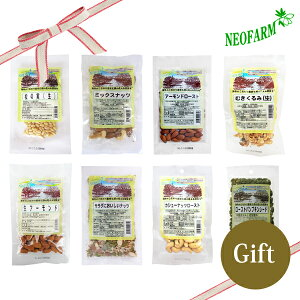 ■ネオファーム■ 有機認定原料 ナッツ×選べる4袋<自然食のギフトセット>【他商品の同梱不可/他商品の注文がある場合は注文確定後に送料加算させていただきます】