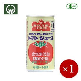 ■ヒカリ■ オーガニック トマトジュース(無塩)×1本