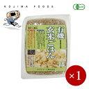 ■コジマフーズ■ 有機 玄米ごはん 160g×1ケ 【メール便合計4ケまで同梱〇】