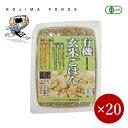 ■コジマフーズ■ 有機 玄米ごはん 160g×1ケース(20入)【箱入り】