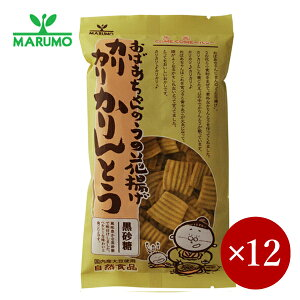 ■まるも■ おばあちゃんのうの花揚げ カリカリかりんとう 黒砂糖味 160g×1ケース(12ケ入)【箱入り】