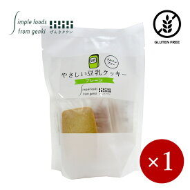 ■げんきタウン■ やさしい豆乳クッキー プレーン 7枚入×1ケ【メール便規格4ケまで/規格外は送料加算】
