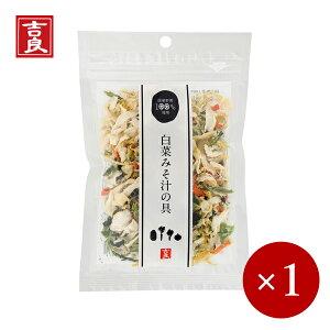 ■吉良食品■ 国産乾燥野菜 白菜みそ汁の具 40g×1ケ 【メール便規格4ケまで/規格外は送料加算】