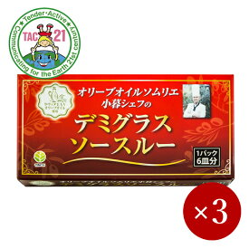 ■TAC21■ オリーブオイルソムリエ 小暮シェフのデミグラスルー 115g(6皿分)×3ケ【メール便他商品同梱×】