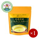 ■TAC21■ 北海道産 とうもろこしのスープ 75g×1袋【メール便4袋まで同梱〇】